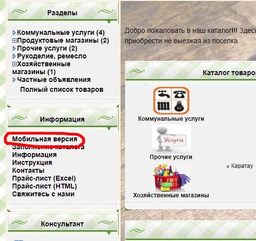 chastnoe-foto-mobilnaya-versiya